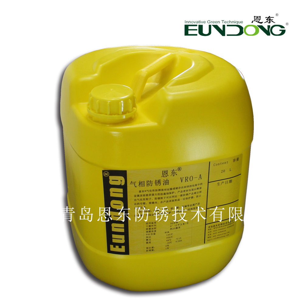 气化性防锈油 VCI Oil